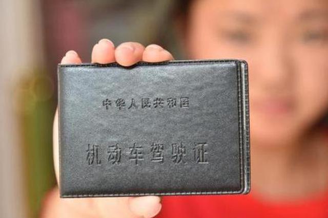 天津约4万名驾驶人 驾驶证有效期满需换证
