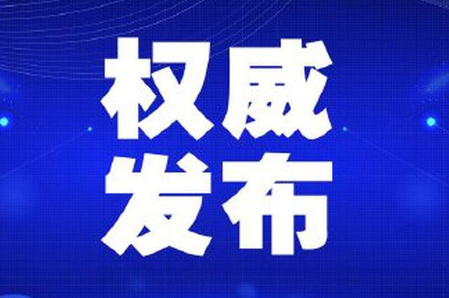 天津市市场监管委严厉查处各类违法行为 公布第117批典型案例