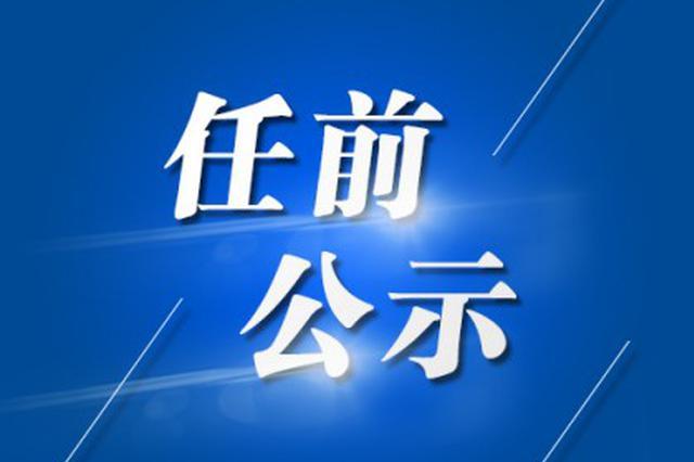 天津市市管干部提任前公示
