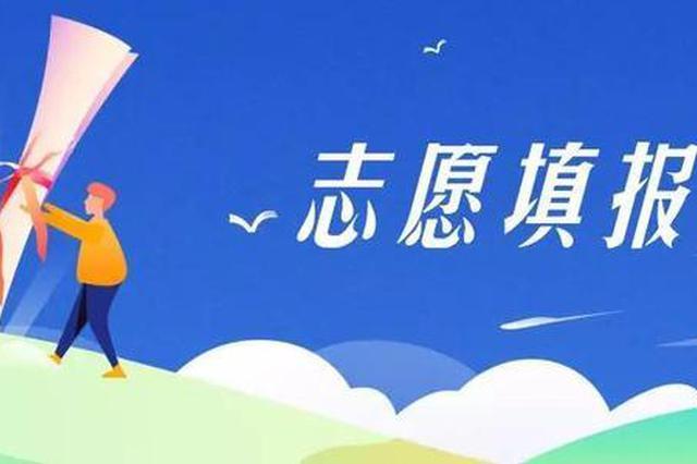 天津7月27日起填报本科志愿 8月29日起填报高职(专科)志愿