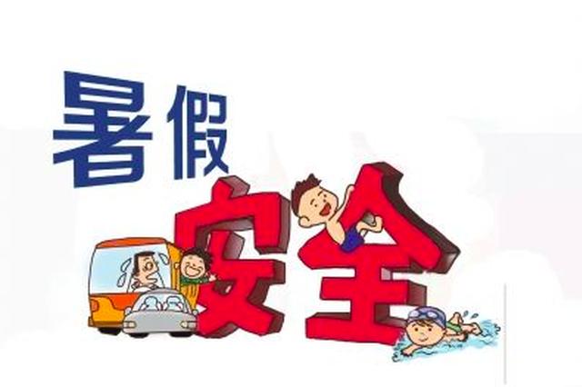 天津启动暑期儿童关爱服务活动