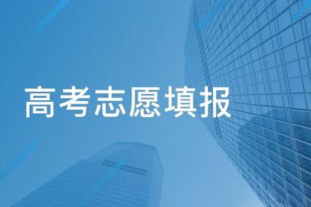 成绩怎么算?志愿怎么填?天津考试院解读高考改革两大变化
