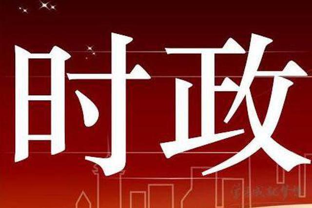 天津市政府召开第116次常务会议 张国清主持