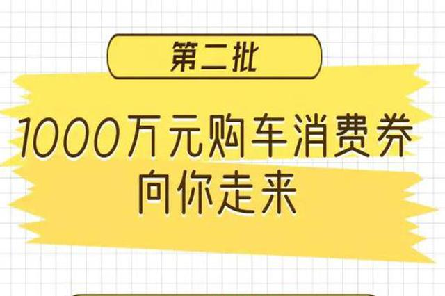 又要考验天津人的手速了 第二批1000万消费券8月1号开抢