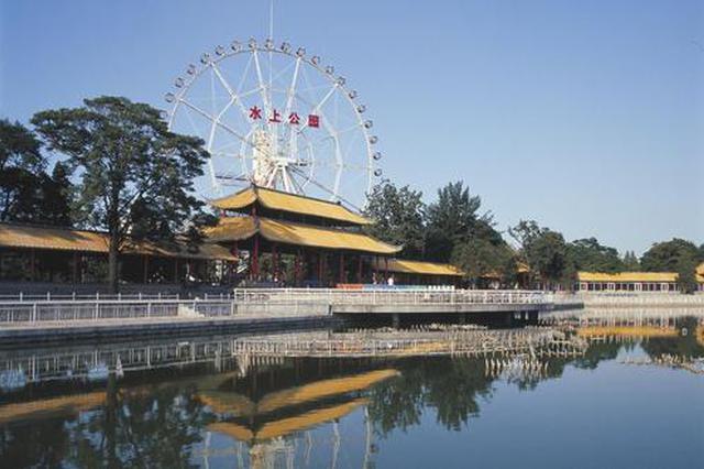 11月1日至翌年3月14日进入景区淡季 水上公园调整开园时间