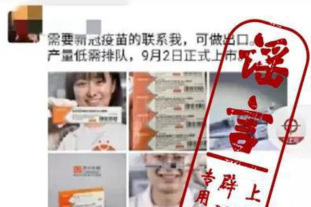 498元一支!新冠疫苗网上开卖了?张文宏有话说
