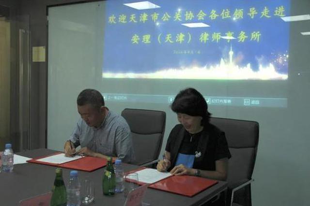 安理天津办公室与天津市公共关系协会签署战略合作协议