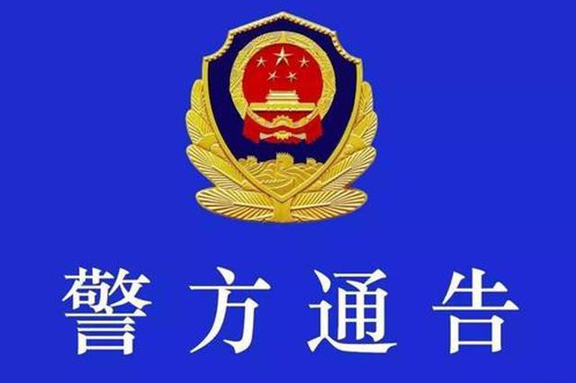 天津警方:这些投资人速来报案!