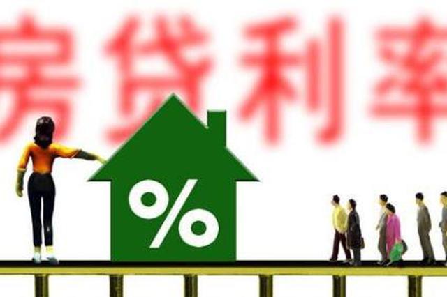 房贷利率换不换 您自己说了算
