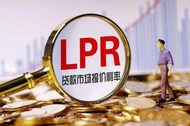 LPR加减点和固定利率各有优势