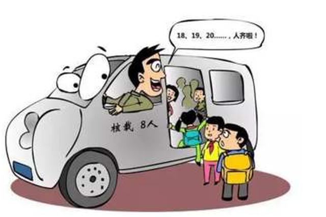 公安交管部门加强治理 严重超员违法或被追究刑责