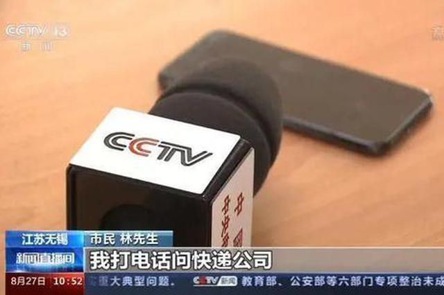 央视曝光!6亿快递单号被贩卖 9家快递公司参与