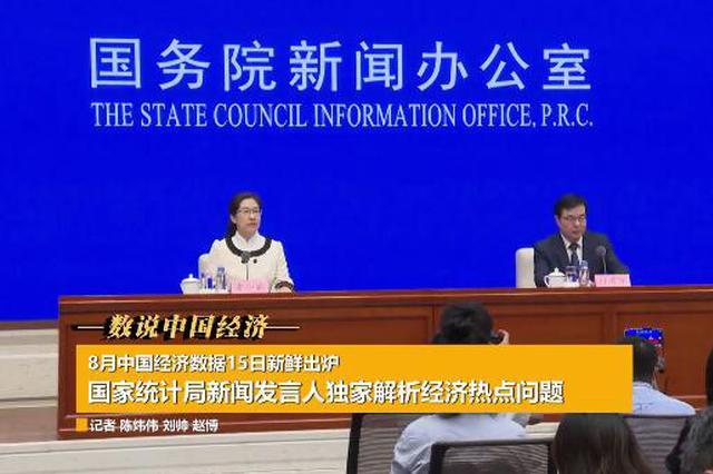 """""""月考""""成绩单公布!中国经济的积极变化你了解多少?"""