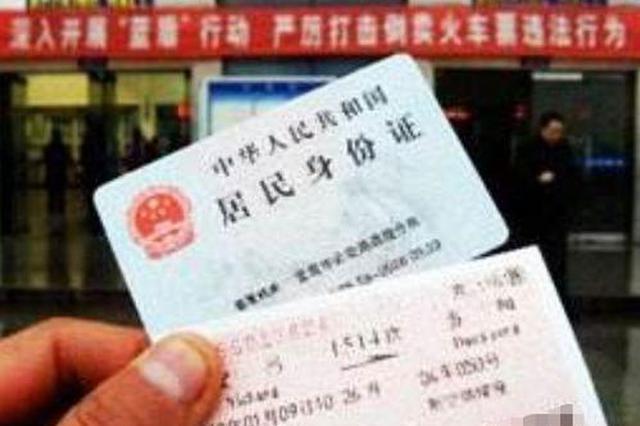 天津铁警开展专项行动 严厉打击涉票违法犯罪活动