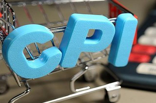 8月天津CPI累计涨幅 重返调控目标以内