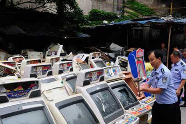 警方集中销毁一批赌博游戏机