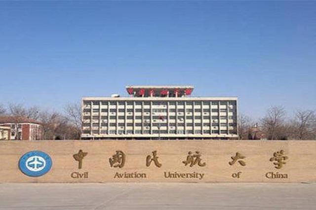 中国民航大学宁河校区开工建设