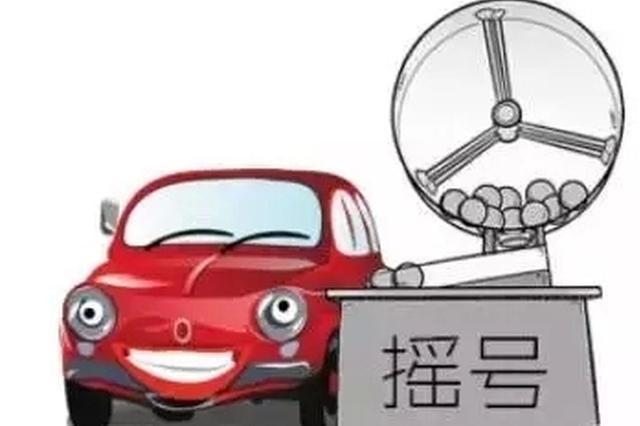 天津小客车指标申请资格审核结果公布