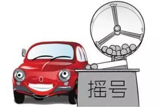 天津发布10月小客车增量指标配置数