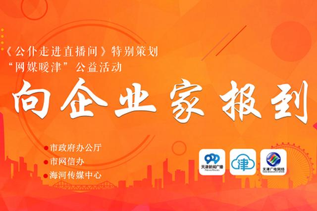 @天津企业 你有营商环境的问题建议反映吗?