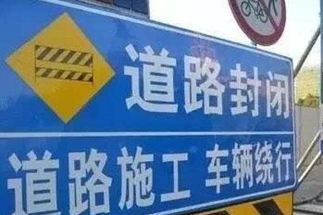 南开天拖北道部分路段禁行