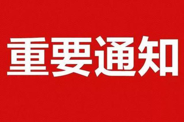 天津市防控指挥部发布疫情防控最新要求