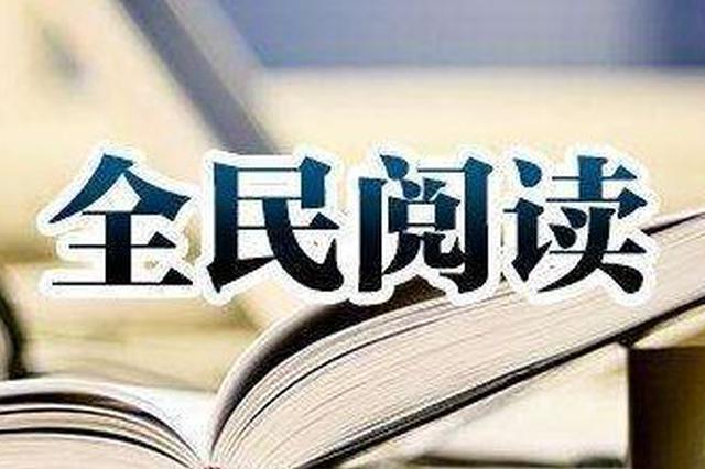 """全民阅读新时代 浓浓书香润津城──""""十三五""""期间天津深入推"""