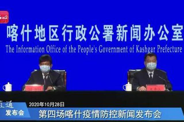 喀什基本排除疫情蔓延可能性 还会有无症状转确诊