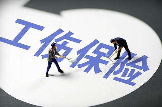 天津市人社局权威详解我市工伤保险政策