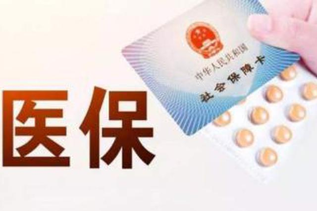 """""""津惠保""""正式在津推行 创新普惠型商业补充医疗保险"""