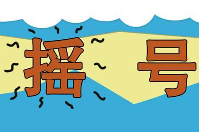 天津本月小客车总量调控摇号结果出炉