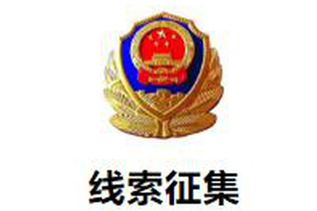 10000元!天津警方征集重大刑事案件线索