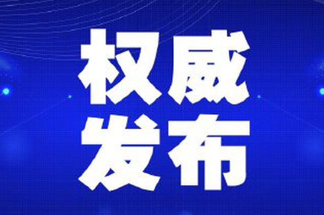 11月7日18时至8日8时 天津新增1例本地确诊病例
