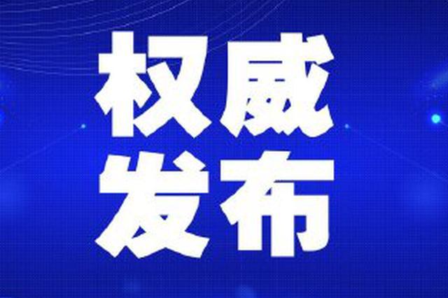 李鸿忠廖国勋:坚决抓好疫情处置各项工作 确保外防输入各项措施落实到位
