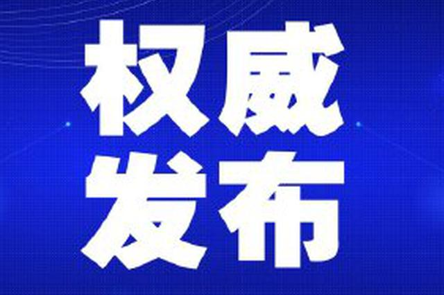 天津新增1例无症状感染者 为海联冷库相关人员