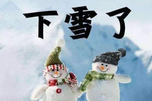 今日将迎今冬首场降雪 量级以小雪为主雪后有4至5级偏北风