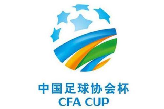 足协杯赛第二轮比赛昨日拉开战幕 昆山淘汰恒大晋级八强
