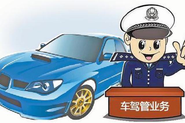 天津62项交管业务手机一键办理