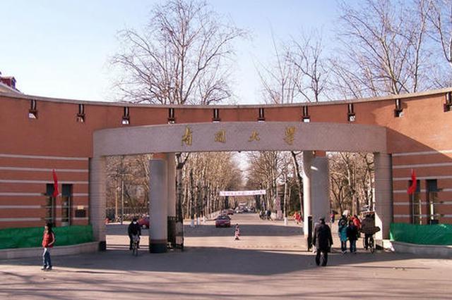 """天津10所学校获评""""全国文明校园"""""""