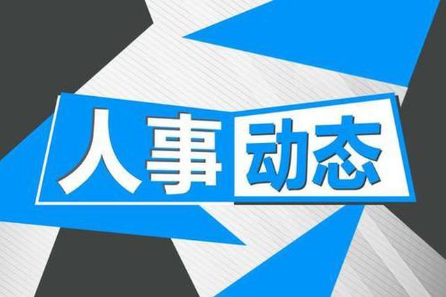 尤天成任天津经开区党委书记、管委会主任