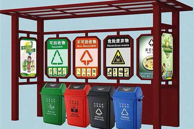天津垃圾分类已覆盖5513个小区