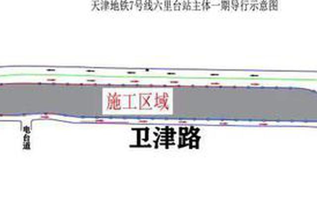 提醒!天津市中心这条主干道通行有变