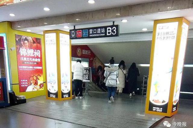 """摊贩地铁站里""""扎堆"""" 乘客进出车站""""绊脚"""""""