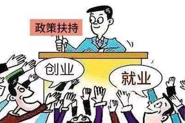 天津500万元支持高校毕业生创业