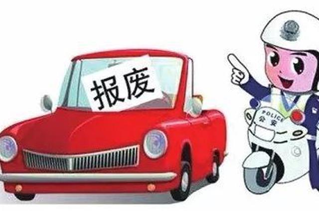 因连续三个检验周期未申领检验合格标志 天津2228辆机动车本月