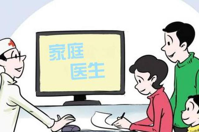今年天津家庭医生签约服务老人将达百万人以上 失能老人可享入
