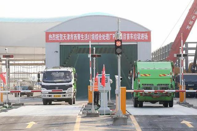 天津垃圾处理厂布局规划公示 建在这些地方