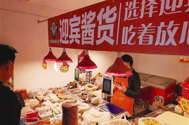 食品无法说明来源粉皮颜色鲜红可疑 节后开张仅三天这家店被关