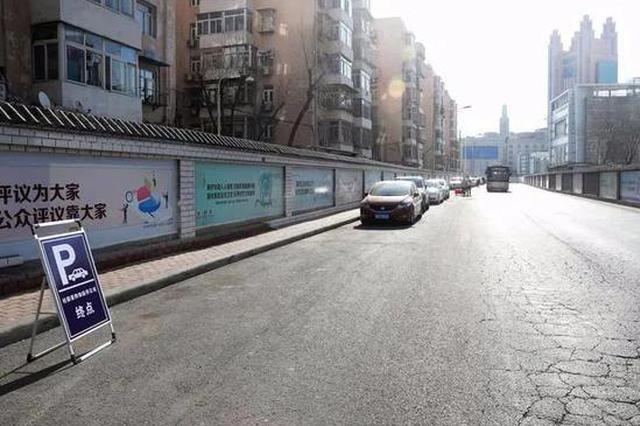 注意!2月27日起天津这地儿不能随意停车了