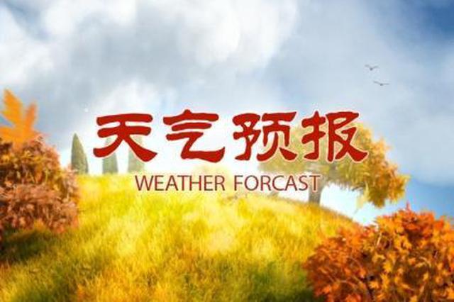 雨雪大风 明起气温降幅将达6℃